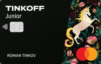 Тинькофф Джуниор -Кредитные карты